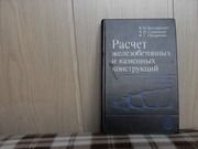 продам: В.М. Бондаренко и др. Расчет железобетонных и каменных конст