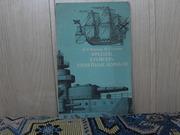 продам книгу:  М.А. Михайлов и др.  Фрегаты. Крейсера Линейные кораб