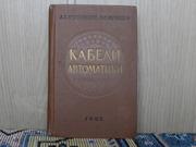 продам книгу:Л.Е. Трунковский и др.  Кабели автоматики